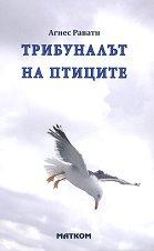 Трибуналът на птиците - Агнес Раватн -