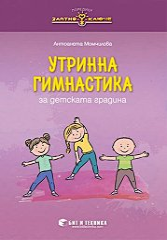 Златно ключе: Утринна гимнастика за 1., 2., 3. и 4. група - Антоанета Момчилова -