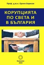 Корупцията по света и в България - Орлин Борисов -