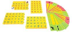 Българска азбука с малки букви - 96 части - образователен комплект