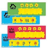 Работни карти - Комплект от 21 двустранни шаблона за игра с малки български букви - играчка