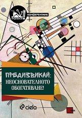 Предизвикай: Неоснователното обогатяване - Стоян Ставру, Димитър Топузов, Николай Павлевчев -