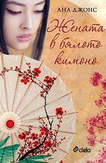 Жената в бялото кимоно - Ана Джонс -
