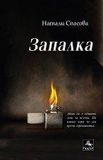 Запалка - Натали Спасова -