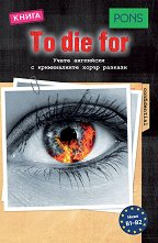 To die for - ниво B1 - B2 -