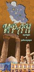 Иран - култура и цивилизация -