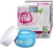 """Nature of Agiva Roses Goat's Milk Anti-Wrinkle Day Cream - Дневен крем против бръчки с козе мляко и розa от серията """"Roses"""" - пяна"""