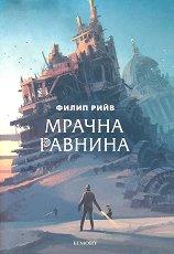 Смъртоносни машини - книга 4: Мрачна равнина - Филип Рийв -