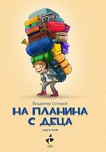 На планина с деца. Наръчник - Владимир Сотиров -