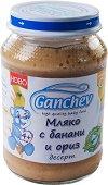 Ganchev - Десерт от мляко с банани и ориз - Бурканче от 190 g за бебета над 4 месеца -