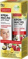 """Подхранващо крем-масло за лице - С масло от ший и нар от серията """"Народные рецепты"""" - продукт"""