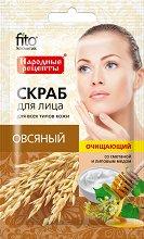 """Почистващ скраб за лице за всеки тип кожа - С овес и мед от серията """"Народные рецепты"""" - продукт"""