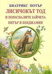 Лисичокът Тод и порасналите зайчета Питър и Бенджамин -