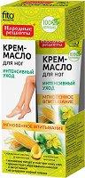 """Крем-масло за крака за интензивна грижа - От серията """"Народные рецепты"""" - продукт"""