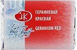 Акварелна боя - Ленинград - Кубче от 2.5 ml
