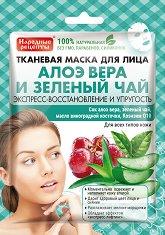 """Текстилна маска за лице с възстановяващ ефект - От серията """"Народные рецепты"""" - крем"""