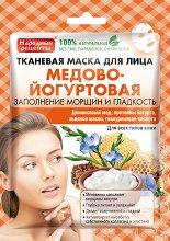 Текстилна маска за лице против бръчки - сапун