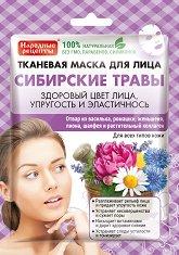 """Текстилна маска за лице за свежа и сияйна кожа - От серията """"Народные рецепты"""" - продукт"""