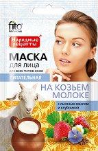 """Подхранваща маска за лице за всеки тип кожа - От серията """"Народные рецепты"""" - гел"""