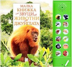 Малка книжка със звуци на животни от джунглата -