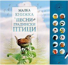 Малка книжка с песни на градински птици - Андреа Пинингтън, Каз Бъкингам -