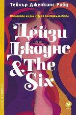 Дейзи Джоунс & The Six -