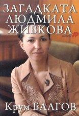 Загадката Людмила Живкова - Крум Благов -