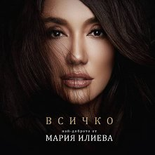 Най-доброто от Мария Илиева - Всичко - албум