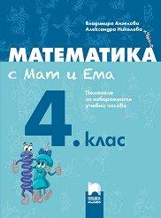 Математика с Мат и Ема за 4. клас: Помагало за избираемите учебни часове по математика -