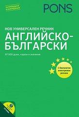 Нов универсален речник : Английско-български -