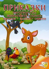 Приказки: Бягството на животните в гората : Прочети, залепи, оцвети -