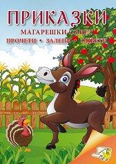 Приказки: Магарешки съвет Прочети, залепи, оцвети - творчески комплект