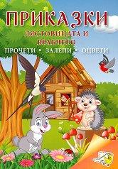 Приказки: Лястовицата и врабчето : Прочети, залепи, оцвети -