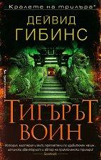 Тигърът воин - Дейвид Гибинс -