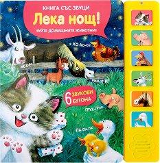 Чуйте домашните животни! Книга със звуци: Лека нощ! -