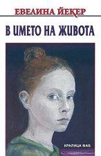 В името на живота - Евелина Йекер -