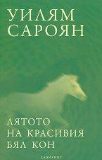 Лятото на красивия бял кон - Уилям Сароян -