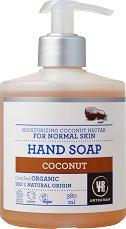 """Urtekram Coconut Hand Soap - Био течен сапун за ръце с кокосов нектар от серията """"Coconut"""" -"""