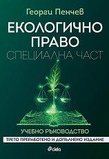 Екологично право - Специална част - Георги Пенчев -