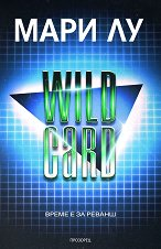 Wildcard. Време е за реванш - Мари Лу -