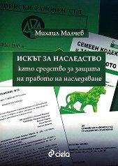 Искът за наследство като средство за защита на правото на наследяване - Михаил Малчев -