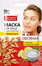 """Почистваща маска за лице за всеки тип кожа - С йогурт и сок от лимон от серията """"Народные рецепты"""" - сапун"""