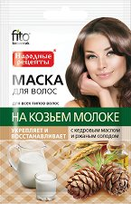 """Укрепваща и възстановяваща маска за коса - От серията """"Народные рецепты"""" - масло"""