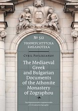 The Mediaeval Greek and Bulgarian Documents of the Athonite Monastery of Zographou - Cyril Pavlikianov -