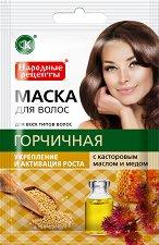 """Маска за активиране на растежа за всеки тип коса - С рициново масло, мед и горчица от серията """"Народные рецепты"""" -"""