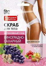 "Захарен скраб за тяло - С грозде, бадем и червена боровинка от серията ""Народные рецепты"" - крем"