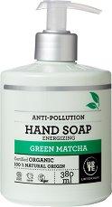 """Urtekram Green Matcha Anti-Pollution Hand Soap - Течен сапун за ръце със зелен чай от серията """"Green Matcha"""" -"""
