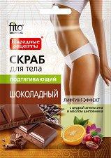 Шоколадов скраб за тяло с лифтинг ефект - маска