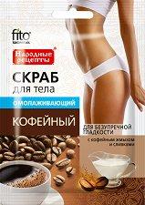 """Подмладяващ скраб за тяло с кафе - От серията """"Народные рецепты"""" - продукт"""