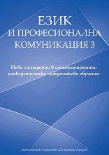 Език и професионална комуникация - том 3: Нови стандарти в специализираното университетско чуждоезиково обучение -